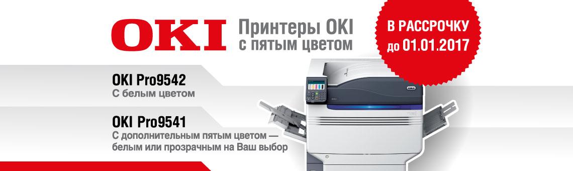 OKI Pro 9541/9542